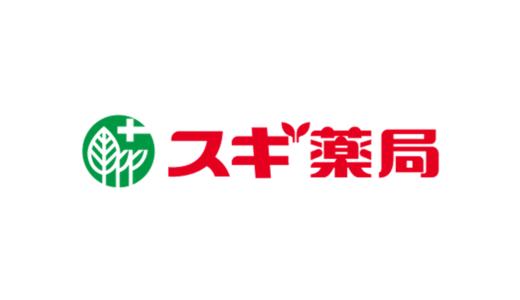 【株式会社スギ薬局】関西・関東・東海に展開 人材育成に注力する調剤併設ドラッグストア