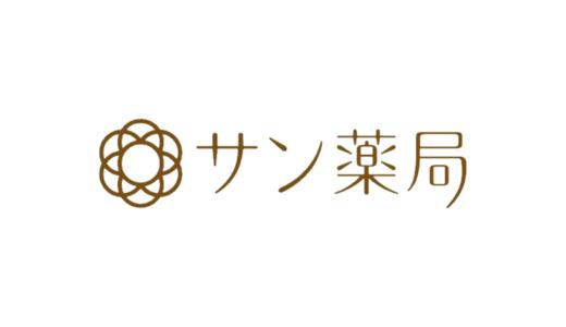 【株式会社ストーン・フィールド】大阪を中心に「サン薬局」を展開、在宅医療で関西No.1を目指して