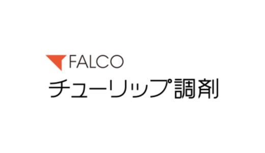 【チューリップ調剤株式会社】富山県を中心に北陸最大規模の展開。患者様から信頼され、相談され、愛される薬局を目指して