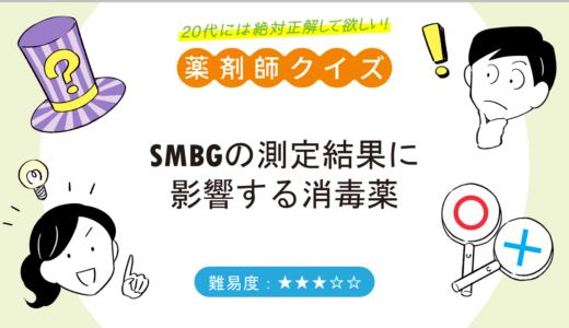 SMBGの測定結果に影響する消毒薬<難易度:中>