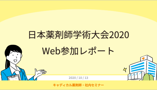 With コロナ下で開催された「日本薬剤師学術大会2020」初のWeb参加レポート